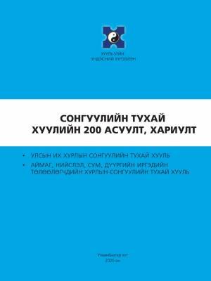 Сонгуулийн тухай хуулийн 200 асуулт, хариулт