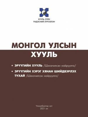 Монгол Улсын хууль (Эрүүгийн хууль /Шинэчилсэн найруулга/, Эрүүгийн хэрэг хянан шийдвэрлэх тухай хууль /Шинэчилсэн найруулга/)