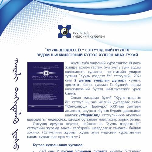 """""""Хууль дээдлэх ёс"""" сэтгүүлд нийтлүүлэх эрдэм шинжилгээний бүтээлийг 2021 оны 5 дугаар сарын 15-ны өдрийг хүртэл хүлээн авна"""
