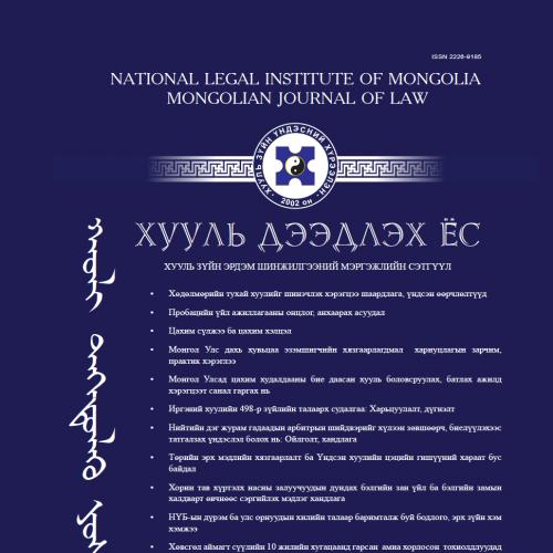 """""""Хууль дээдлэх ёс"""" сэтгүүлийн 2021 оны 1 дүгээр улирлын дугаар хэвлэгдлээ"""