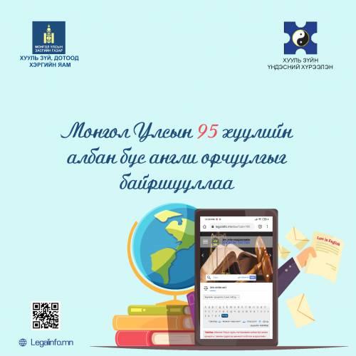 Монгол Улсын хуулиудын орчуулга 95-д хүрлээ