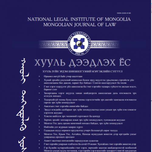"""""""Хууль дээдлэх ёс"""" сэтгүүлийн 2021 оны 2 дугаар улирлын дугаар хэвлэгдлээ"""