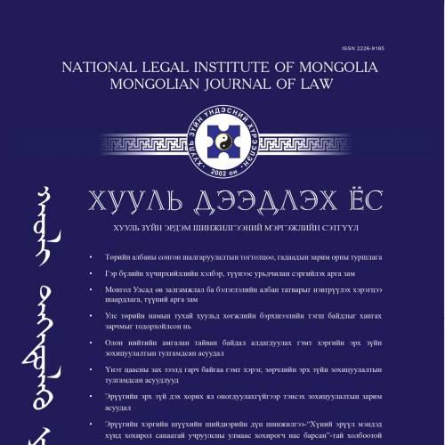 """""""Хууль дээдлэх ёс"""" сэтгүүлийн 2021 оны 3 дугаар улирлын дугаар хэвлэгдлээ"""